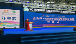 Chins licKing participated in Northwest China Tourism Marketing Conference&Tourism Equipment Exhibition 2018